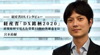 経産省「DX銘柄2020」直接取材で見えた受賞35社の共通点とは?