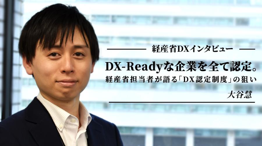 DX-Readyな企業を全て認定。経産省担当者が語る「DX認定制度」の狙い