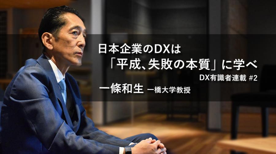 日本企業のDXは平成、失敗の本質に学べ