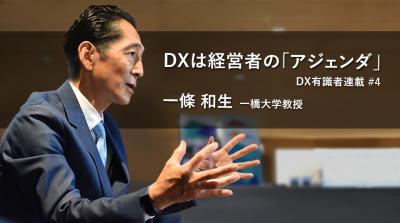 DXは経営者のアジェンダ