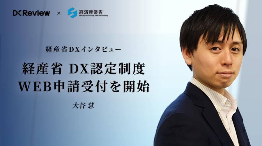 DX認定制度Web申請受付を開始