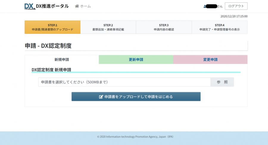 DX認定制度の新規申請