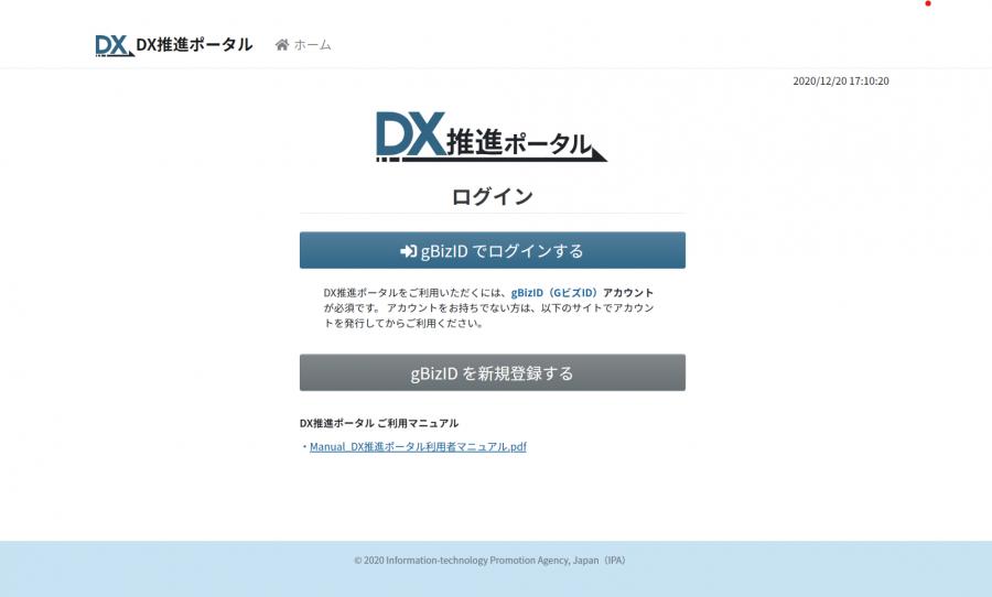 DX水深ポータル