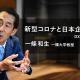 新型コロナと日本企業のDX