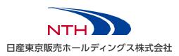 日産東京販売ホールディングス株式会社