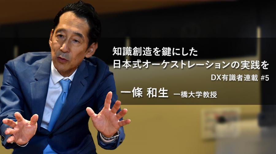 知識創造を鍵にした日本式オーケストレーションの実践を