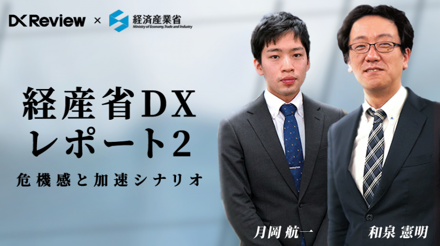 DXレポート2